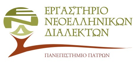 Laboratory of Modern Greek Dialects